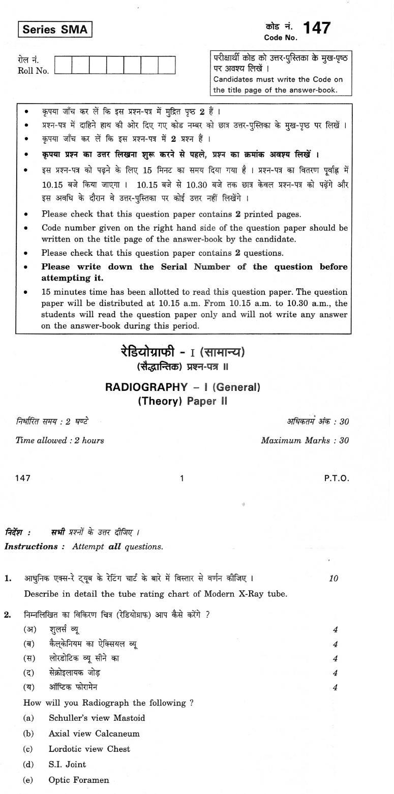 CBSE Class XII Previous Year Question Paper 2012 Radiography-II Paper II