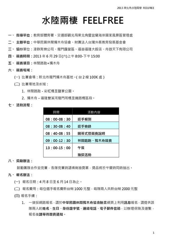 2013東北角水陸兩棲01