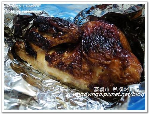 嘉義市_叭噗烤雞20130414_r0073582