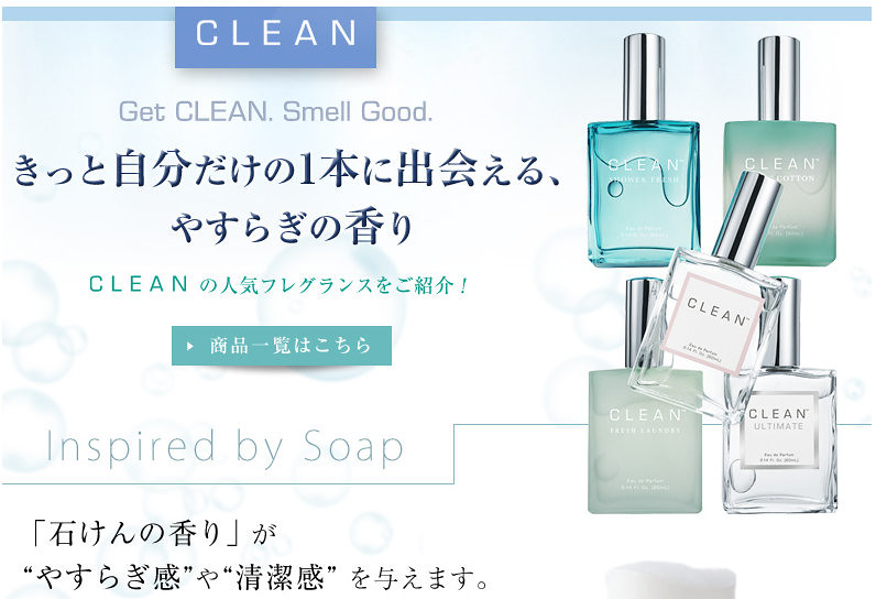 CLEANの人気フレグランスをご紹介! - Get CLEAN Smell Good -|EFFE公式通販サイト「EFFE(エッフェ)公式オンラインストア」 - Mozilla Firefox 16.04.2013 130347