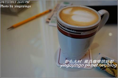 彰化大村_進昌咖啡烘焙館20130413_DSC02849