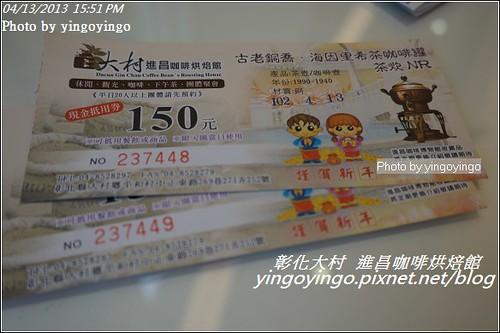 彰化大村_進昌咖啡烘焙館20130413_DSC02842