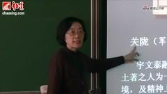 北京大学公开课: 中国古代史—隋唐五代