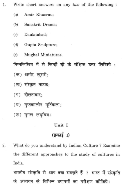 DU SOL B.A. Programme Question Paper - (HS2) Cultures in Indian Sub-Continent (Discipline) - Paper III/IV