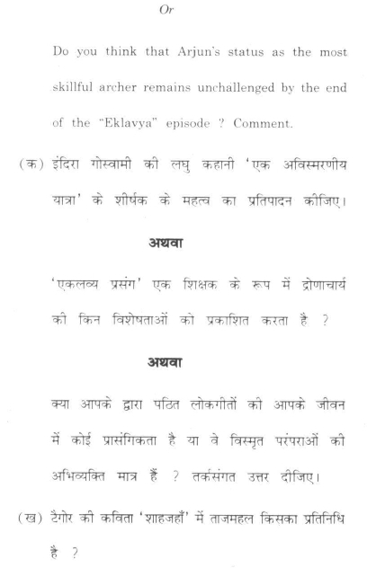 DU SOL B.A. Programme Question Paper -  Language, Literature and Culture -  Paper VI