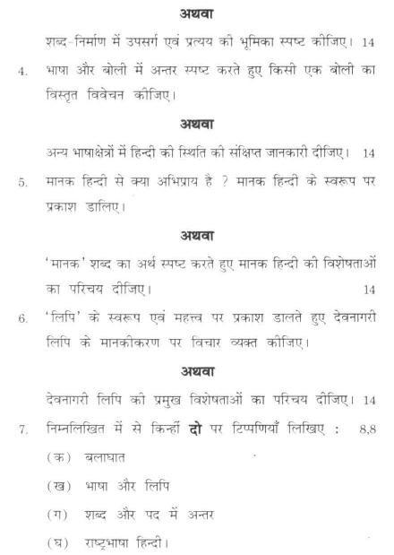 DU SOL B.A. Programme Question Paper -  Hindi Discipline (A) -  Paper XI