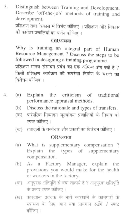 DU SOL B.Com. Programme Question Paper - Human Resource Management - Paper XVI