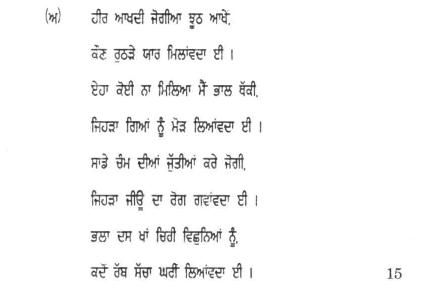 DU SOL B.Com. Programme Question Paper - Punjabi A - Paper XV