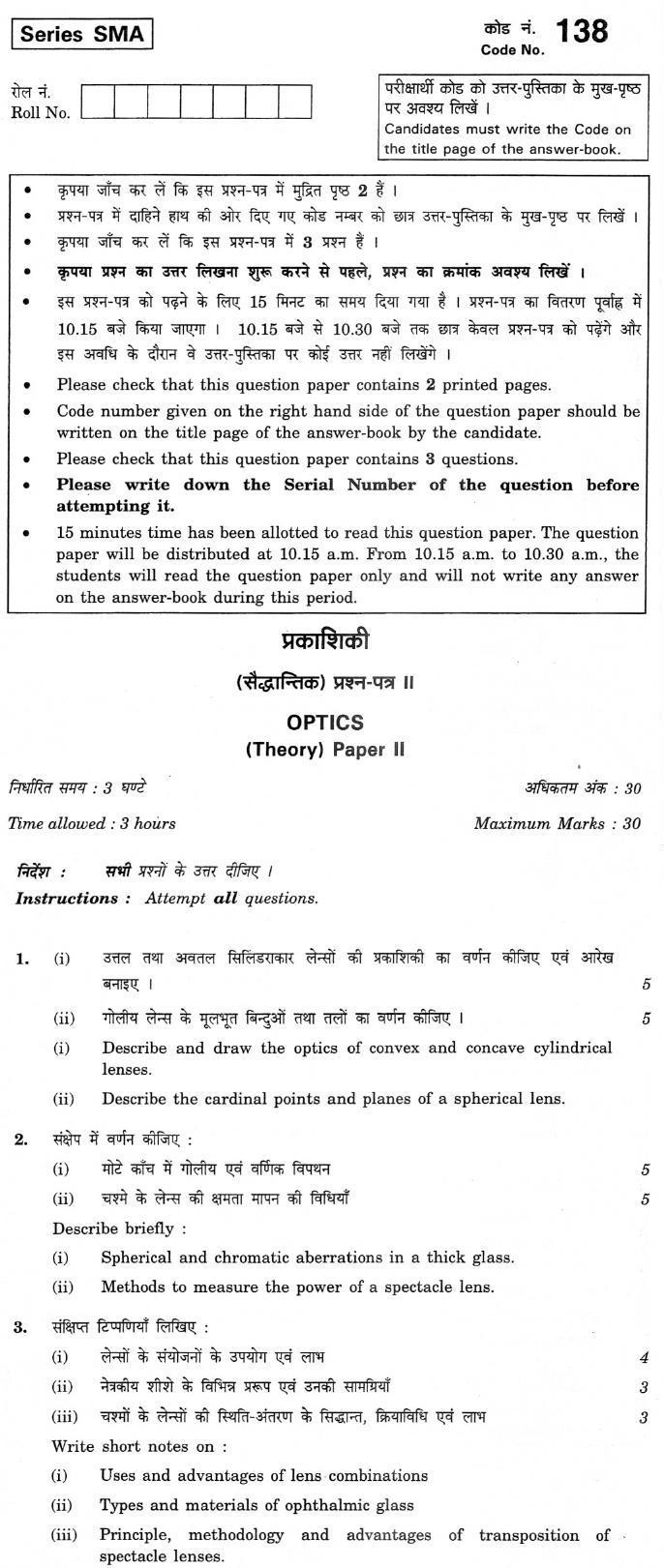 CBSE Class XII Previous Year Question Paper 2012 Optics Paper II