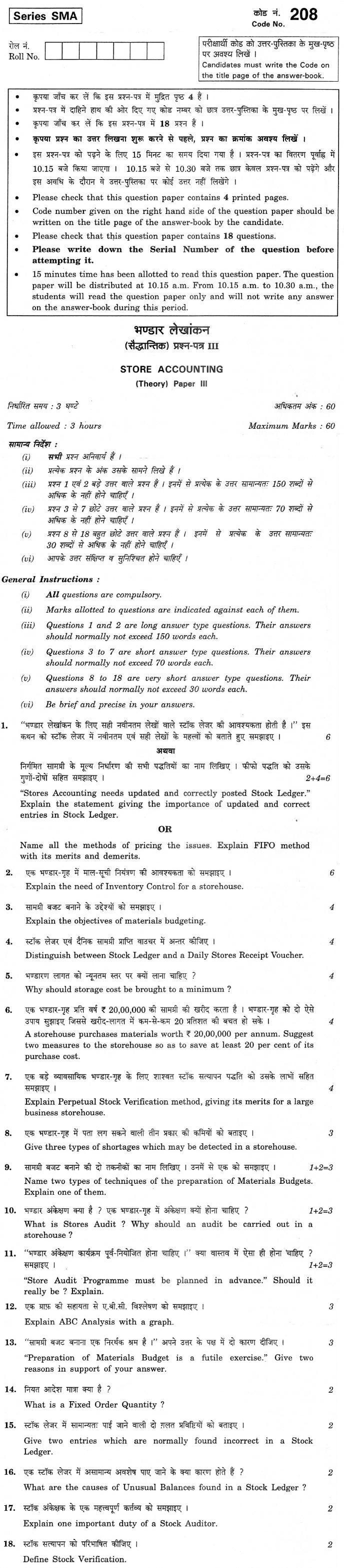 CBSE Class XII Previous Year Question Paper 2012 Store Accounting Paper III