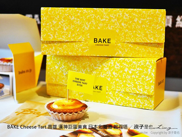 BAKE Cheese Tart 高雄 漢神巨蛋美食 日本北海道 起司塔 8