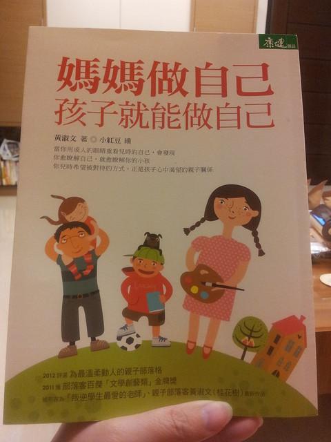 130420 星期六讀書日--媽媽做自己,孩子就能做自己