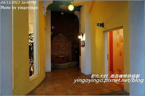 彰化大村_進昌咖啡烘焙館20130413_DSC02855