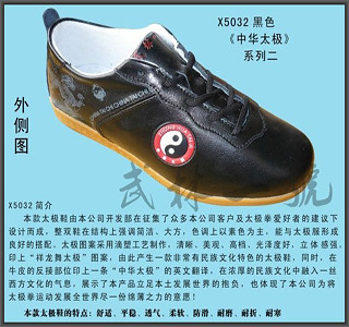 Cowhide Tai Chi/Martial Arts/Kung Fu Shoes