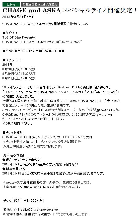 CHAGE and ASKA スペシャルライブ開催決定!
