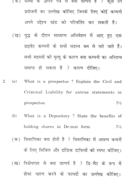 DU SOL B.Com. Programme Question Paper - Company And Compensation Laws - Paper VIII