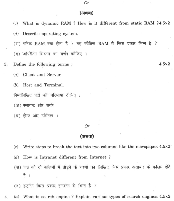 DU SOL B.Com. Programme Question Paper - Computer Application In Business - Paper XIII