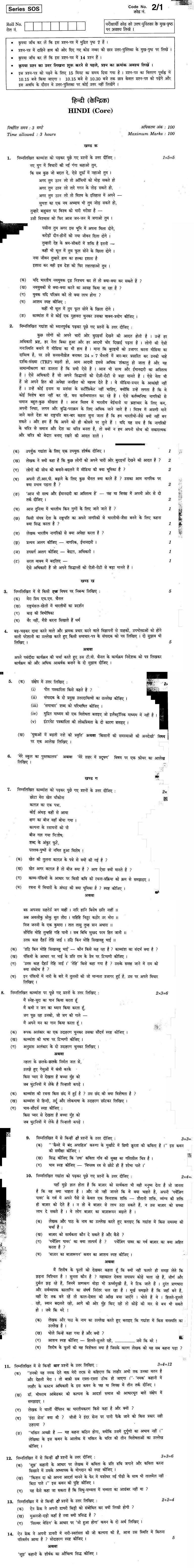 CBSE Class XII Previous Year Question Papers 2011 Hindi