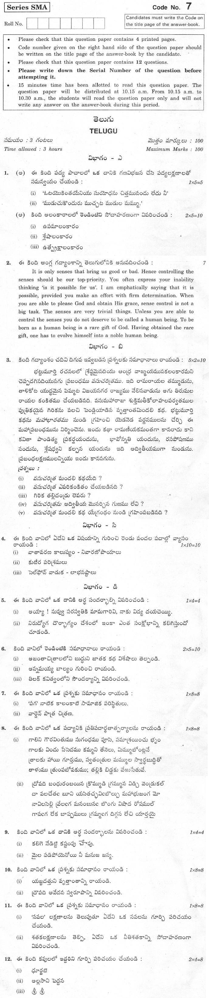 CBSE Class XII Previous Year Question Paper 2012 Telugu