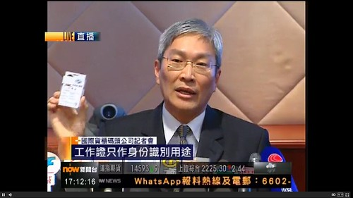 20130304_嚴磊輝_香港國際貨櫃碼頭董事總經理開記招2