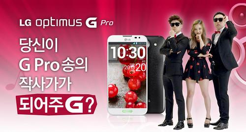 G Pro Song 편곡 이벤트 지면 광고