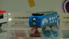 キハ183系 旭山動物園号