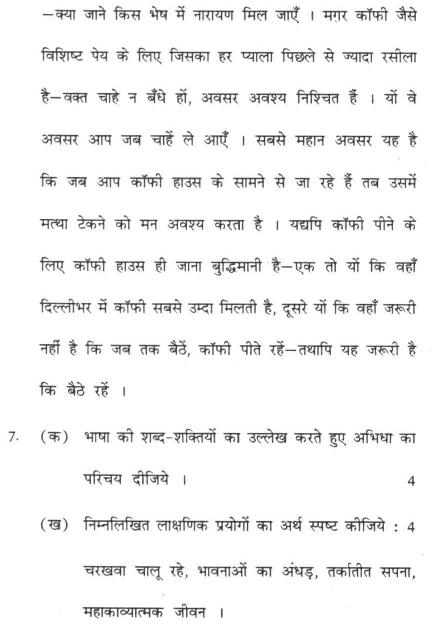 DU SOL B.A. Programme Question Paper - Hindi A - Paper IX