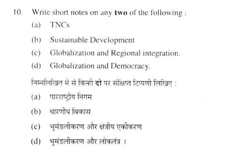 DU SOL B.Com. Programme Question Paper - Political Science - Paper XV
