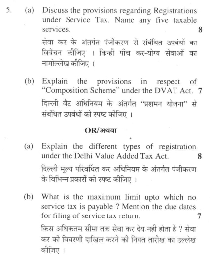 DU SOL: B.Com. (Hons.) Programme Question Paper - Business Tax Procedure And Management - Paper XXX