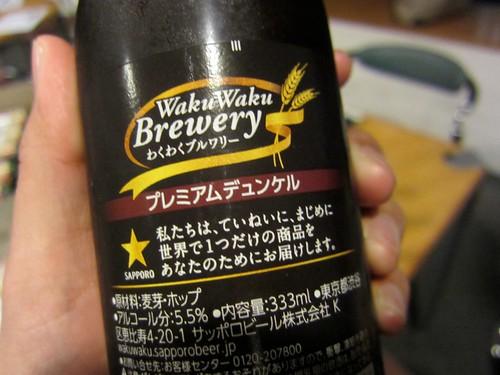 サッポロビール わくわくブルワリー