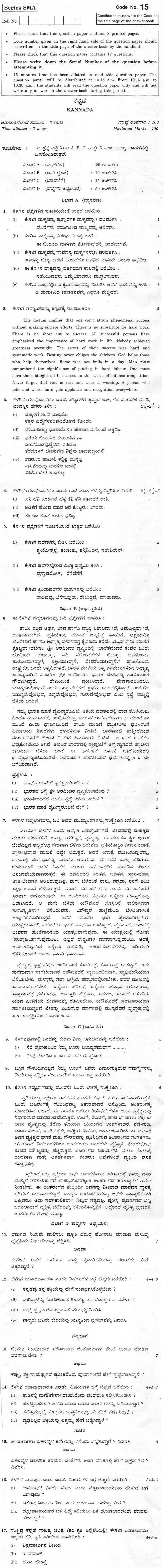 CBSE Class XII Previous Year Question Paper 2012 Kannada