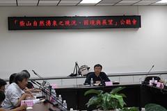 高雄市議員張豐藤於5月23日舉辦湧泉保育公聽會,邀集高雄地區各界代表提出保育建言。