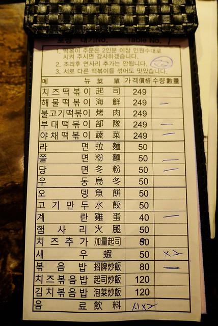 台中三清洞摩西年糕鍋 (6)
