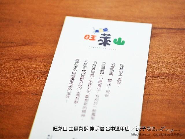 旺萊山 土鳳梨酥 伴手禮 台中逢甲店 61