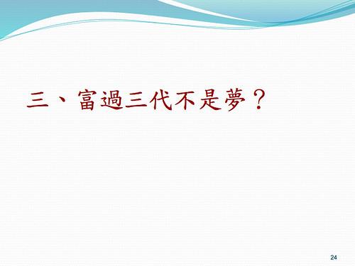 BNI長勝分會_鍾靖汝_20130409.024