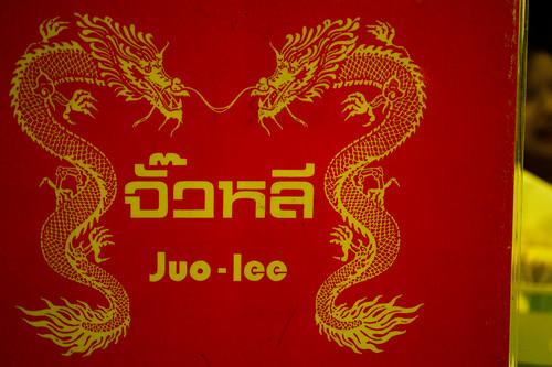 จั๊วหลี Juo-Lee