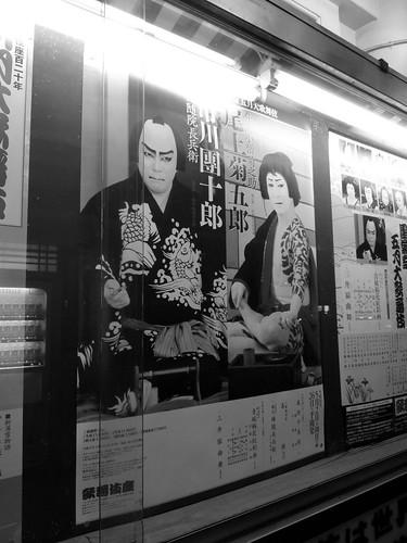 歌舞伎座20年5月 129