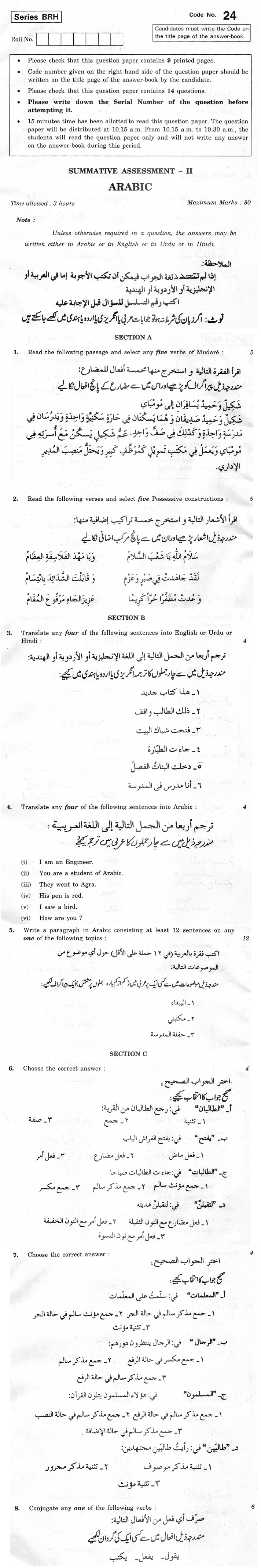 CBSE Class X Previous Year Question Papers 2012 Arabic