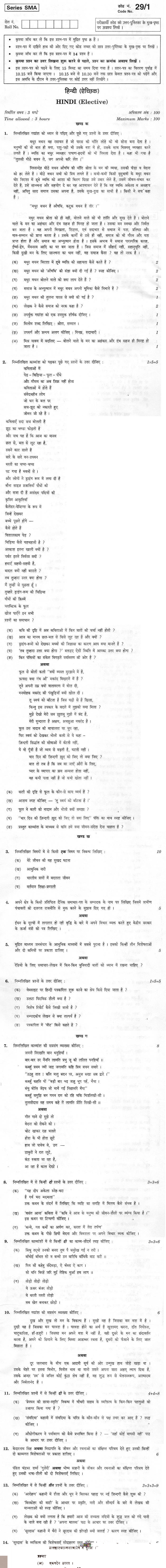 CBSE Class XII Previous Year Question Paper 2012 Hindi (Elective)