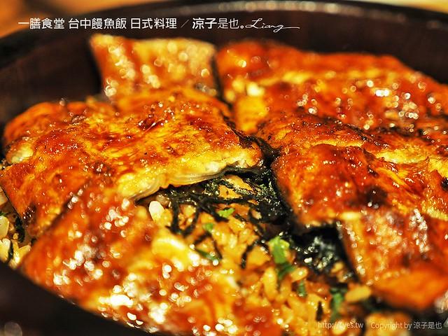 一膳食堂 台中饅魚飯 日式料理 5