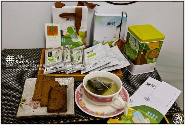 無藏茗茶-初.見.一.抹.綠 & 烏龍茶煎餅 (3)