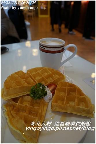彰化大村_進昌咖啡烘焙館20130413_DSC02851