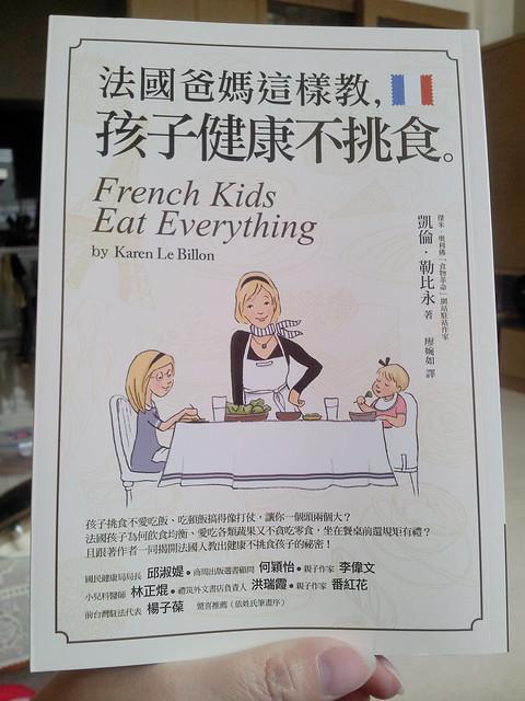 130427 星期六讀書日--法國爸媽這樣教,孩子健康不挑食