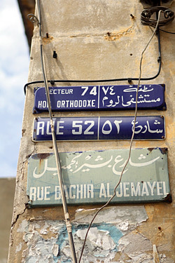 Beirut road signs