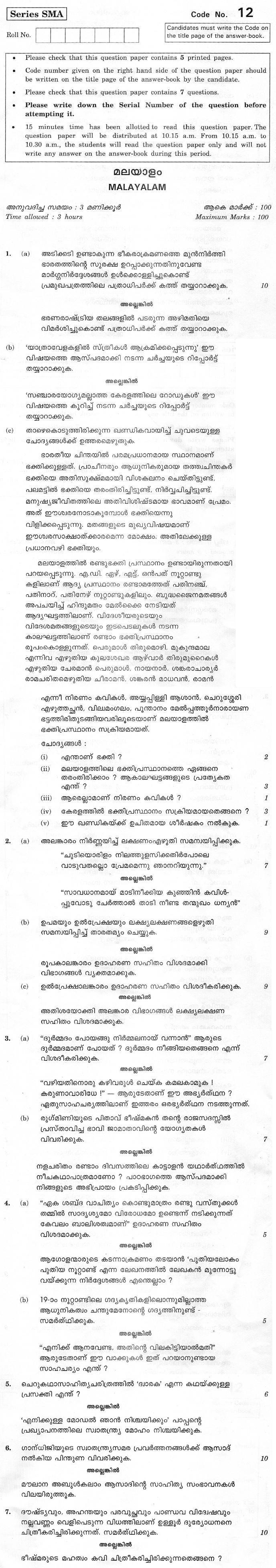 CBSE Class XII Previous Year Question Paper 2012 Malayalam