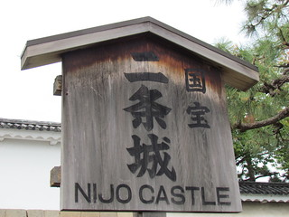 Nijo Castle sign