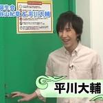 『浪川 大輔のヤバい!たのしくなってきちゃった!』 第5回