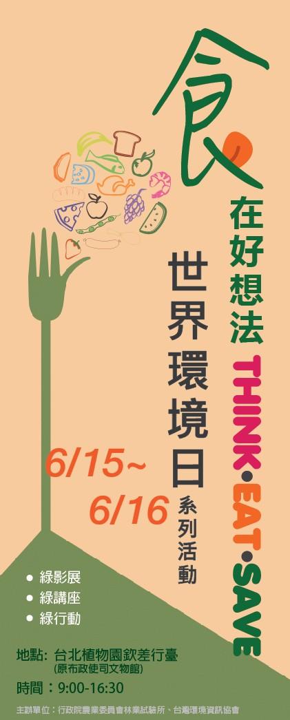世界環境日活動6/15、6/16 食在好想法