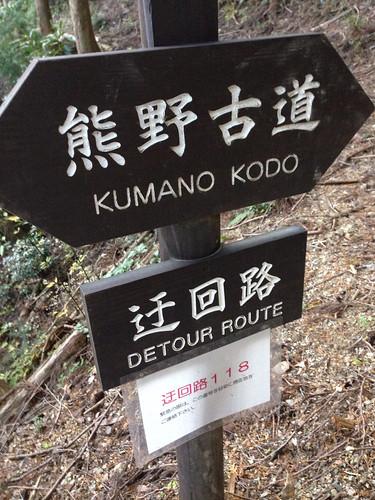 熊野古道中辺路迂回路