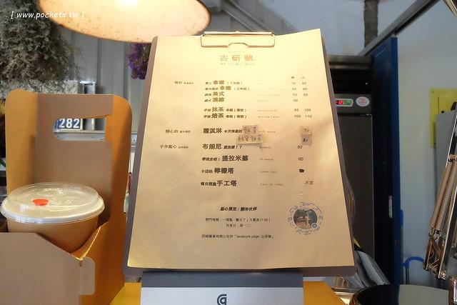 29167950711 a7fa1b0ca0 z - 古研號 Gu-Yen-House:老宅改建霜淇淋專賣店,鄰近黎明新村和鹽與胡椒,有賣霜淇淋、甜點和飲料